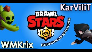 46 Дуо игры Парное столкновение Brawl Start