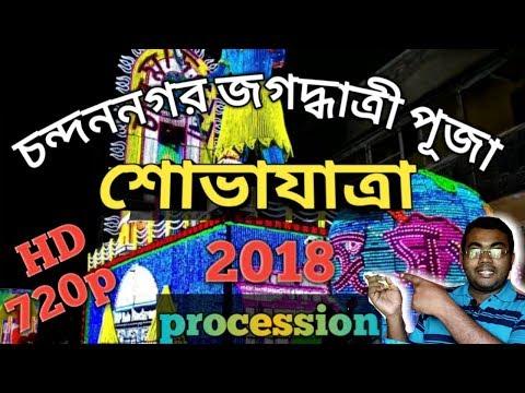 Chandannagar jagadhatri Puja procession 2018|| procession||jagadhatri Puja Carnival, procession