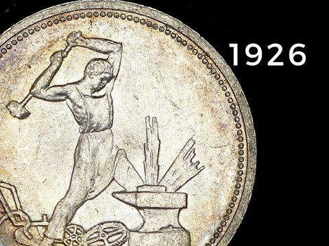 ОДИН ПОЛТИННИК 1926 | 50 kopeks 1926 | Описание | Цена - 0138