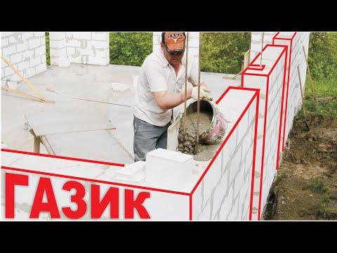 Строим дом из газобетона в сейсмозоне. Сейсмоузел. Часть 2.