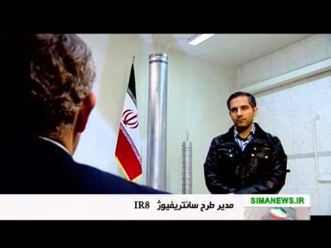 Iran made IR-8 Uranium enrichment centrifuge SWU 15 سانتريفيوژ غني سازي اورانيوم ساخت ايران
