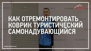 Как отремонтировать коврик туристический самонадувающийся(Коврик туристический самонадувающийся цена http://www.alantur.ua/851-samonaduvayushchiesya-kovriki.html ✓ Коврик туристический..., 2015-11-20T21:45:47.000Z)