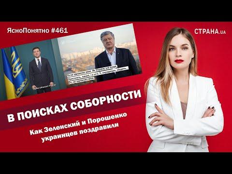 В поисках соборности.Как Зеленский и Порошенко украинцев поздравили | #461 By Олеся Медведева