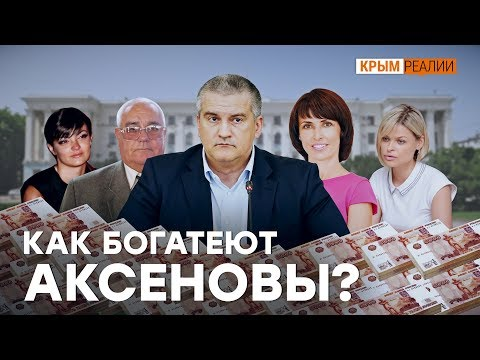 Семейный подряд Аксенова