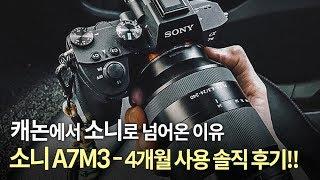 소니a7m3 4개월 솔직후기(장점) - 캐논에서 소니로…