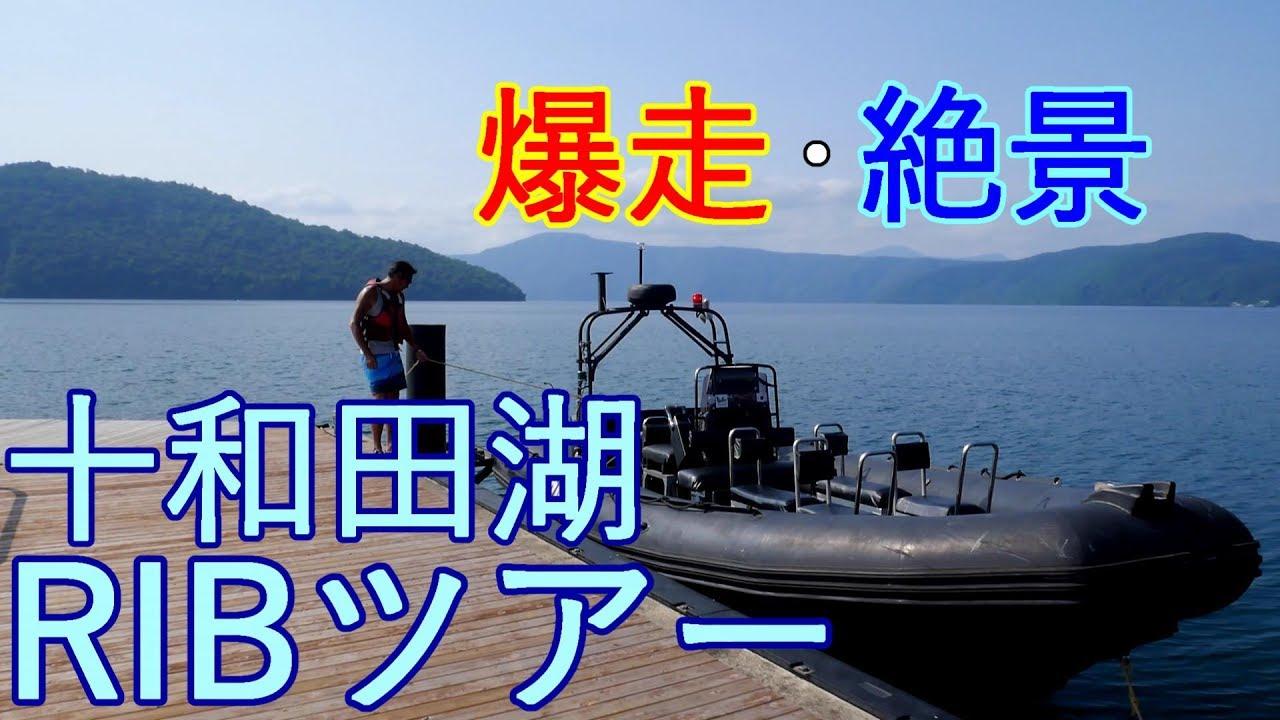 十和田 ツアー