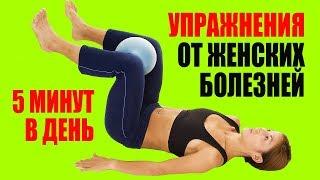 Упражнения Кегеля Для Женщин в домашних условиях. Уровень 2