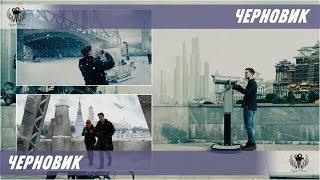 Черновик. 2018. Финальный трейлер