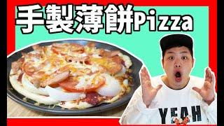 手製薄餅pizza 食譜    好好味    好好食   簡單易做 ???? 【我要做廚神】