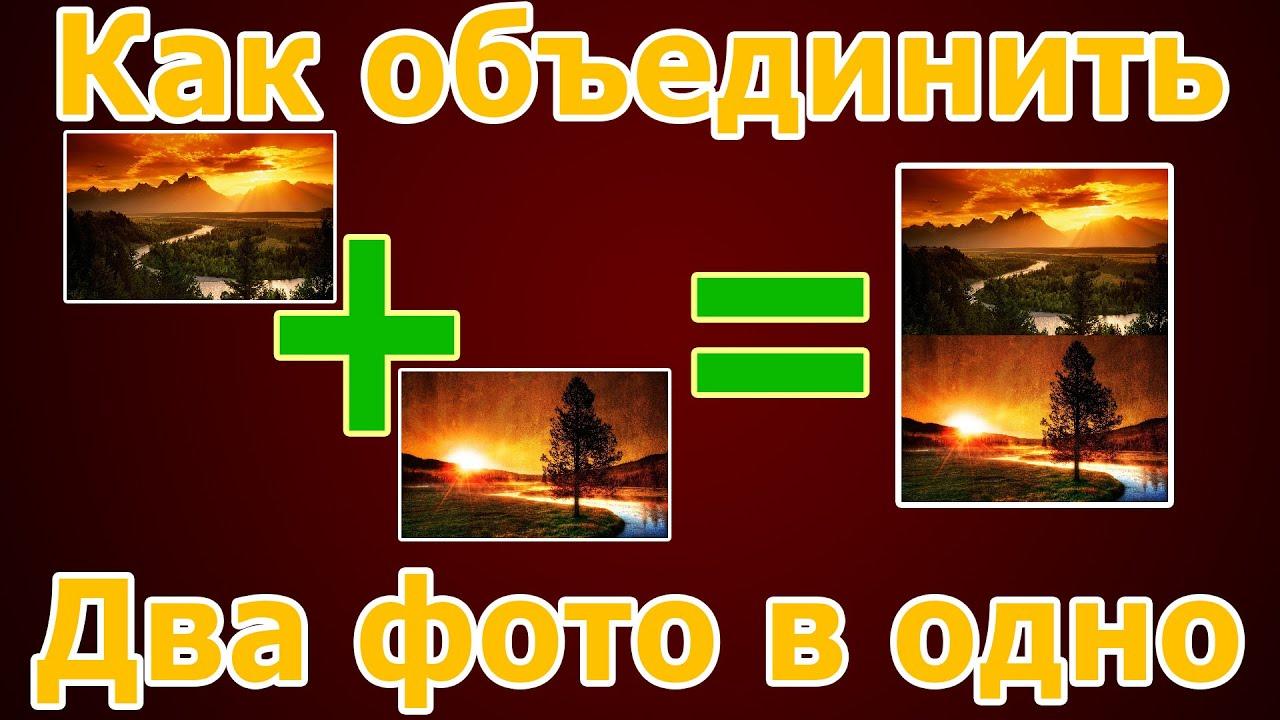 фотошоп 2 фото в одном онлайн
