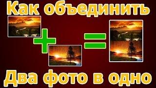 Два фото в одном (фотошоп)(Два фото в одном (фотошоп) https://www.youtube.com/watch?v=kg_bm0zg6_8 Подпишись на канал: ..., 2014-08-01T20:18:20.000Z)