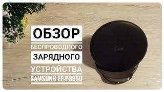 обзор беспроводного зарядного устройства Samsung EP-PG950