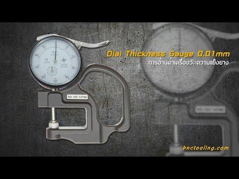 การอ่านค่า Dial Thickness Gauge