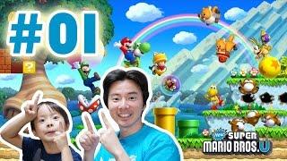 初ゲーム実況!NewスーパーマリオブラザーズUを子どもとプレイしてみました! #01 thumbnail
