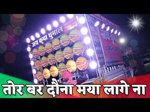 Tor Bar Ye Dauna Maya Lage Na Jay Kripa Dhumal Kumhari  Best Chhattisgarhi Song  Benjo Dhumal