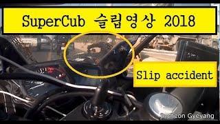 슈퍼커브 슬립사고영상 2018 ,  SuperCub slip accident 2018.