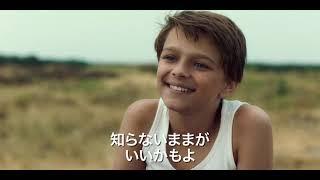 一週間のサマーバカンスを楽しむため、家族とともにオランダ北部の島にやってきたサムは11歳の男の子。わんぱく盛りの年頃だが、この世のすべ...