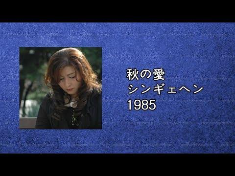 秋の愛 - シンギェヘン 1985