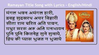 Ramayan ramanand sagar full download