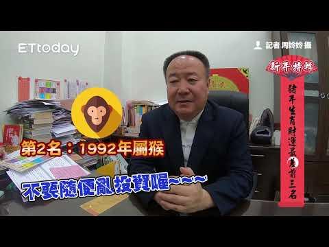 荷包空!「豬年生肖財運最差」前3名 謝沅瑾:猴不宜過度投資