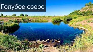 Голубое озеро | Зянгяр куль | 2020 | Природа | Уфа | Башкортостан | Blue Lake | Nature | 4K | New