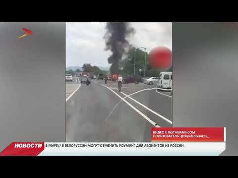 На трассе «Владикавказ-Алагир» произошло ДТП со смертельным исходом