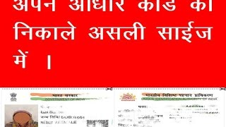 aadhar card ko original size me kaise print kare hindi