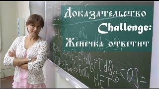 Доказательство Challenge: (Православные Христианки шутят)VS(Девушка на Радиофаке да молчит)