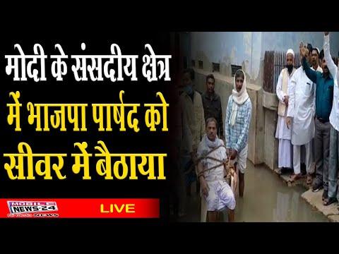 मोदी के संसदीय क्षेत्र में  भाजपा पार्षद को सीवर में बैठाया  | Varanasi | Mobile News 24