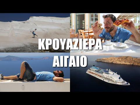 Happy Traveller Κρουαζιέρα στο Αιγαίο με Celestyal Cruises | Full