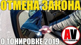 ОТМЕНА ШТРАФА ЗА ТОНИРОВКУ 2019! Правда или нет?