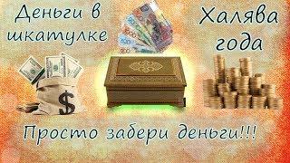 Деньги на халяву!!! Легкие деньги!!! Деньги, деньги, деньги! Приколы с прохожими Алматы!