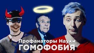 Фрик-Шоу: Профанаторы Науки | ГОМОФОБИЯ