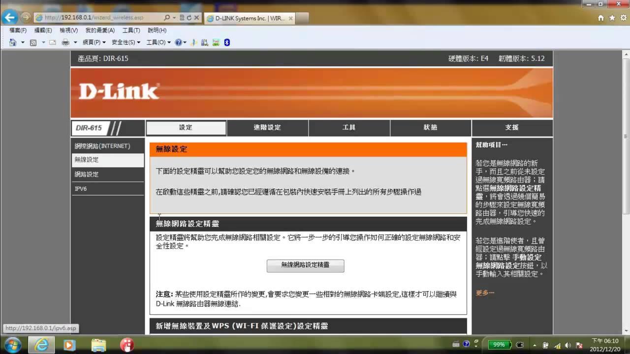 《D-Link設定安裝幫手》DIR-615(EX)版本 PPPOE 設定步驟.mp4 - YouTube