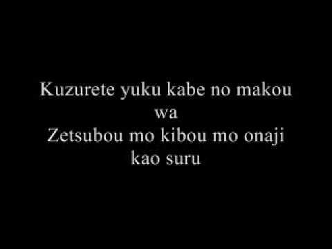 Byakuya (True Light) Lyrics