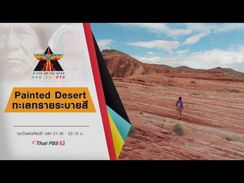 Painted Desert ทะเลทรายระบายสี - วันที่ 06 Feb 2020
