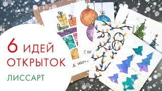 ЛИССАРТ ~ 6 идей для новогодних открыток ~ мастер-класс