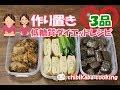 【作り置き】低糖質で簡単!お弁当レシピのダイエット3品【part1】