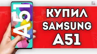 КУПИЛ SAMSUNG GALAXY A51 СО СКИДКОЙ / ЛУЧШИЙ СМАРТФОН 2020 ГОДА