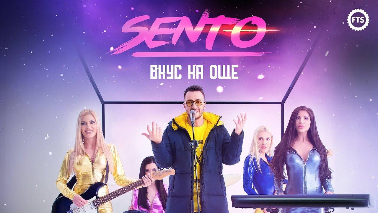 Sento – Vkus Na Oshte [Official 4K Video]
