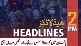 ARY NEWS HEADLINES | 2 PM | 3rd APRIL 2020