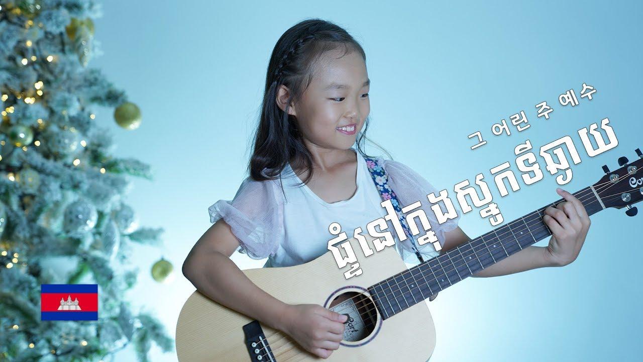 [캄보디아어] ផ្ទំនៅក្នុងស្នូកទីឆ្ងាយ 그 어린 주 예수 (성탄곡)