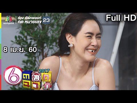 ตลก 6 ฉาก | 8 เม.ย. 60 Full HD