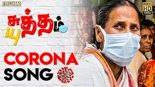 Corona Horror: Dr.Simon Hercules Tribute Song | SuthaYutham, Awareness, Lockdown, Dr.Jijo C john |