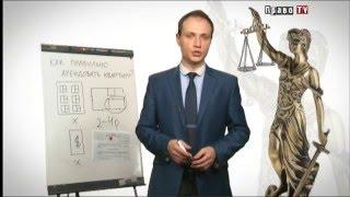 видео Как правильно составить договор найма жилья