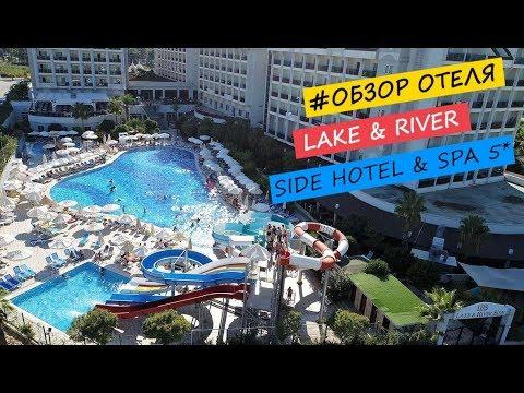 обзор отеля Lake \u0026 River Side Hotel \u0026 Spa 5* - отели Турции...
