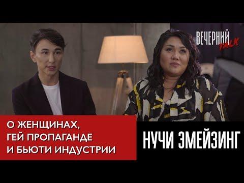 Исенова Алия и