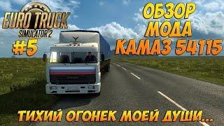 Скачать Euro Truck Simulator 2 RusMap Камаз 54115