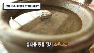한국 전통소주의 제조 과정 / YTN 사이언스