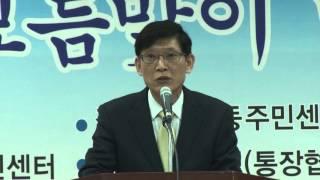 하나방송 창원시구청브리핑 160227   동서동, 정월…